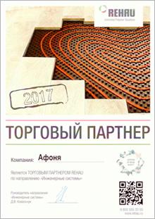 афоня.рф - официальный торговый партнер rehau