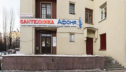 Афоня сантехника в санкт петербурге каталог товаров домовой харьков сантехника