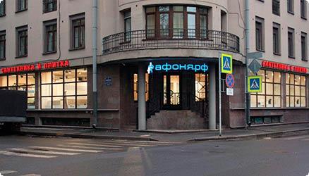 Сантехника магазины в спб афоня купить одноразовые сиденья для унитаза красноярск