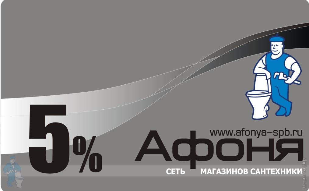 Афоня Сеть Магазинов Сантехники