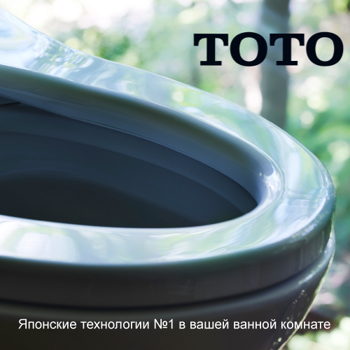 TOTO: Японские технологии №1 в ванной комнате