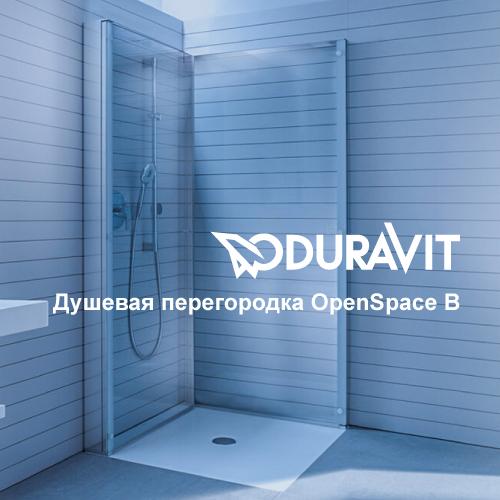 Увеличь пространство с душевой перегородкой Openspace