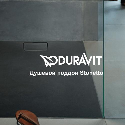 Сверхпрочный душевой поддон из камня Duravit Stonetto