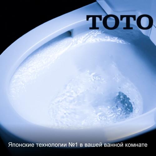Унитазы TOTO — воплощение современных японских технологий