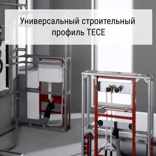TЕСЕprofil - универсальный строительный элемент