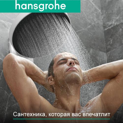 Душ Hansgrohe Rainfinity — Наслаждение высшего уровня