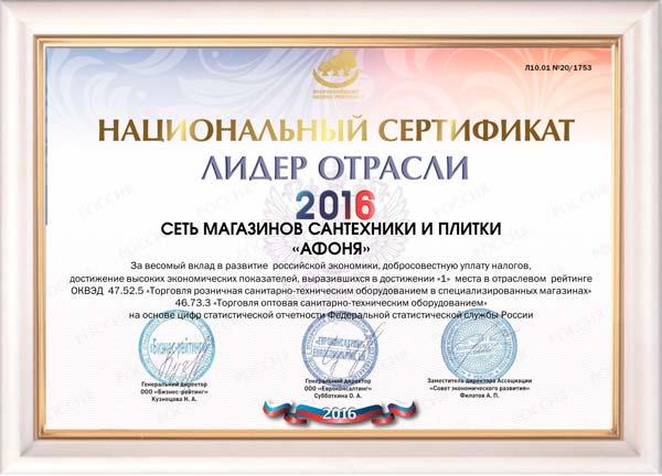 83aa0674 Интернет-магазин сантехники в Санкт-Петербурге: инженерная сантехника для  ванной, каталог сантехники – Афоня.