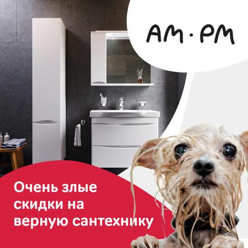Очень злые скидки на сантехнику и мебель Am.Pm до -40%! | Афоня.рф