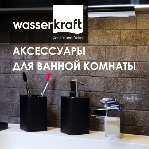 Аксессуары для ванной WasserKraft — стильный акцент по низкой цене