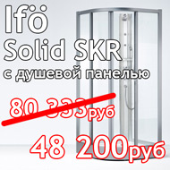 ������ ������� ������ Ifo Solid SKR ������ �������
