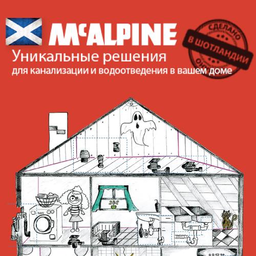 McAlpine - решение ваших стандартных и нестандартных ситуаций