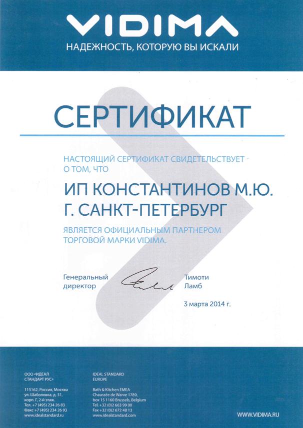 Vidima сантехника официальный сайт сертификаты сантехника v b серия subway
